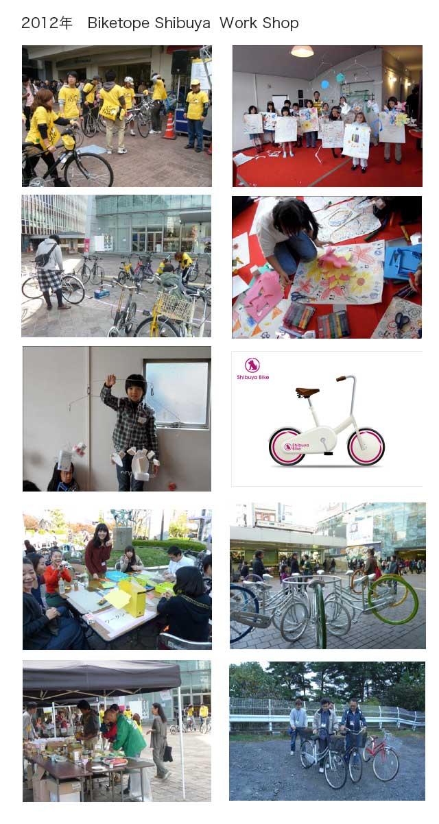 BiketopeShibuya2012.jpg